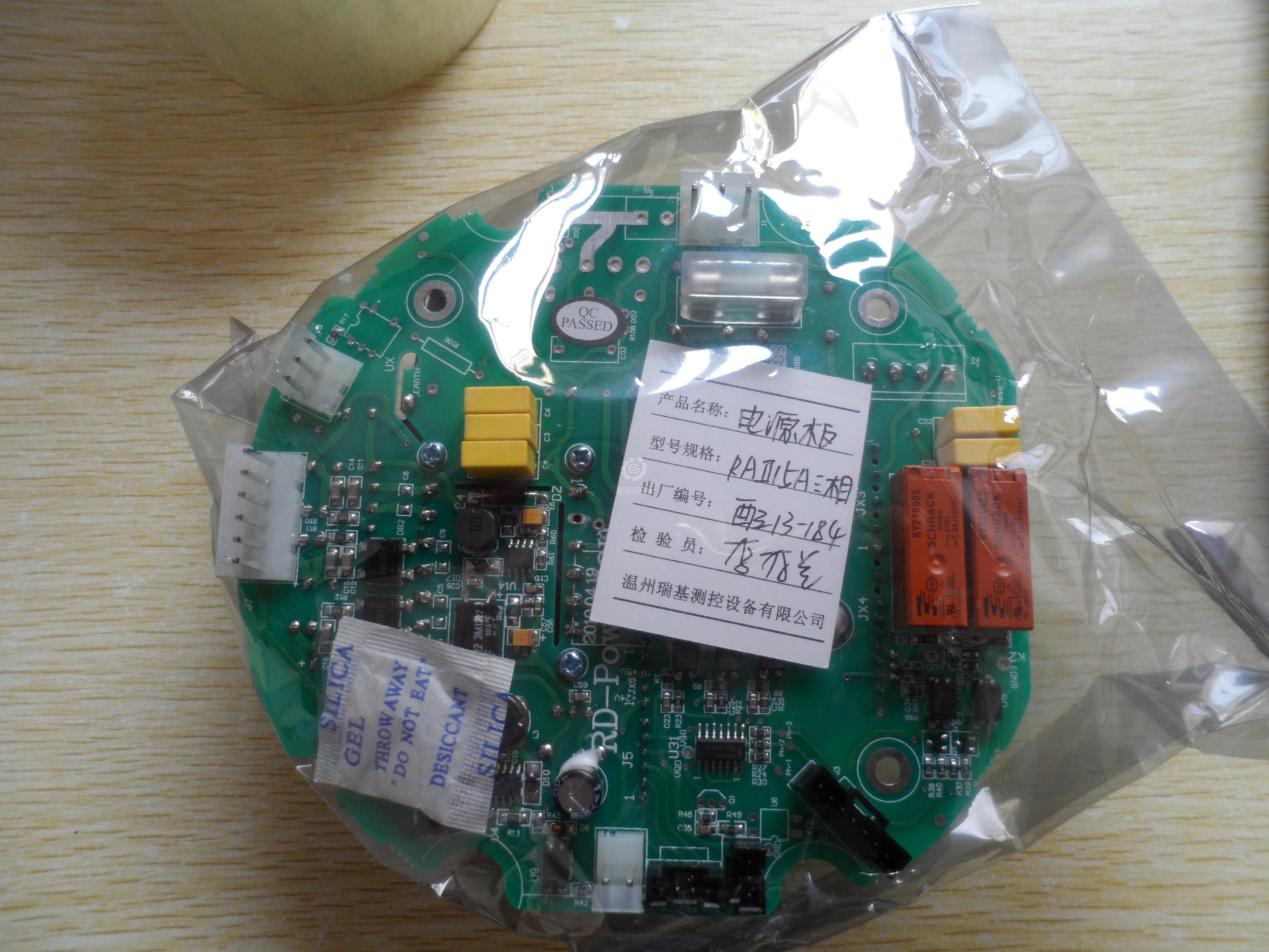 瑞基电动执行器主控板